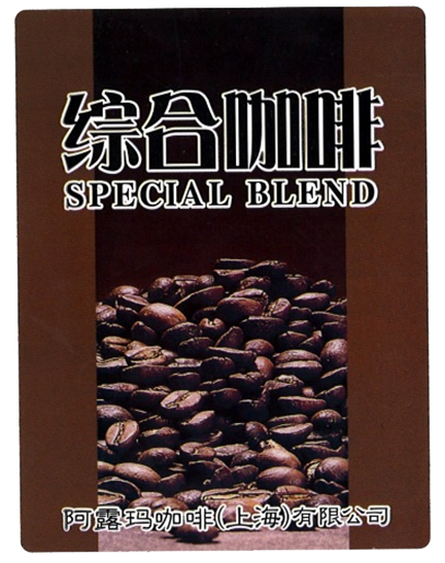 综合咖啡豆