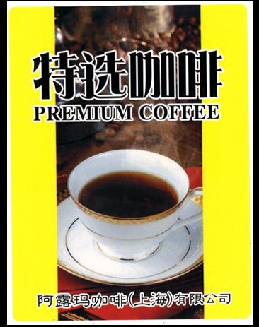 特选咖啡豆